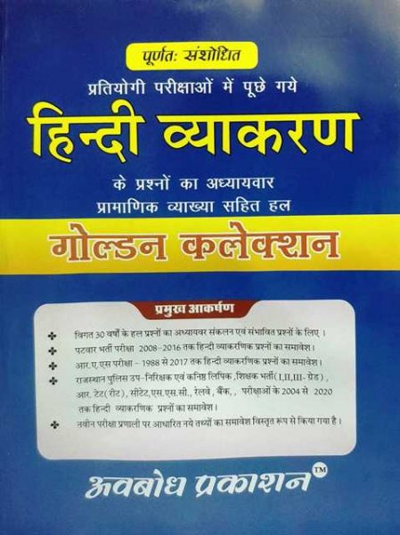 Hindi Vyakaran Golden Collection Avbodh Prakashan