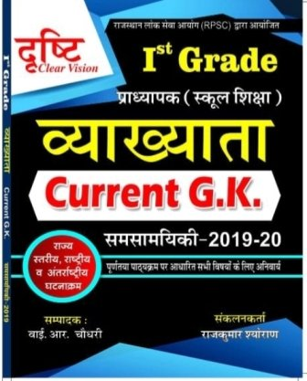 DRASTHI FIRST GRADE CURRENT GK SAMSAMAYIKI