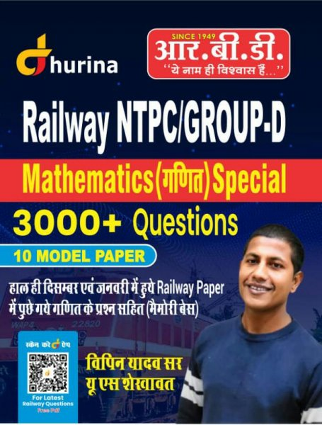 RBD Dhurina Ntpc Group D Mathematics 3000 objective question by Vipin Yadav Sir