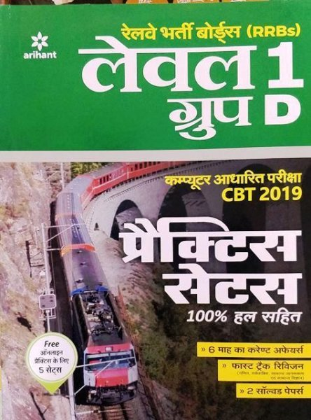 Arihant RRB level 1st group d practice set Hindi