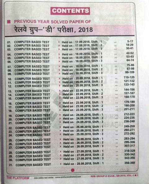 railway group d model paper 2018 in hindi pdf