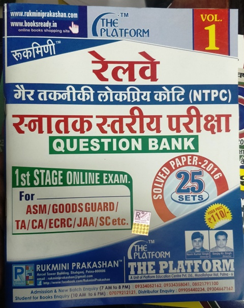 RUKMINI RRB NTPC VOL-1 QUESTION BANK