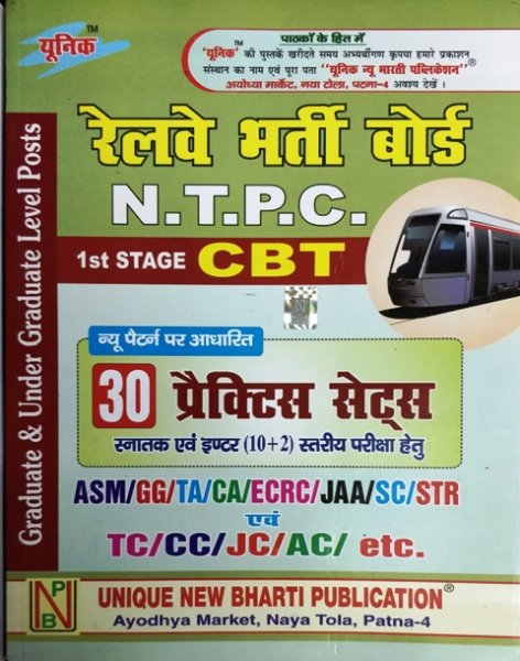 UNIQUE RAILWAY NTPC 30 PRACTICE SETS