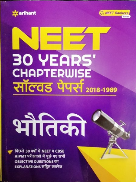 ARIHANT NEET PHYSICS 30 YEARS CHAPTERWAISE SOLVED PAPER (H)