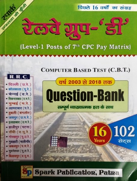 SPARK RAILWAY GROUP D QUESTION BANK 102 SETS 16 YEARS