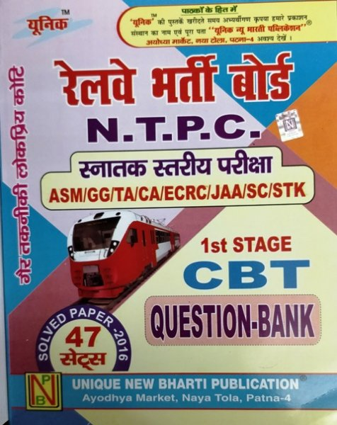 UNIQUE RAILWAY NTPC QUESTION BANK 47 SETS