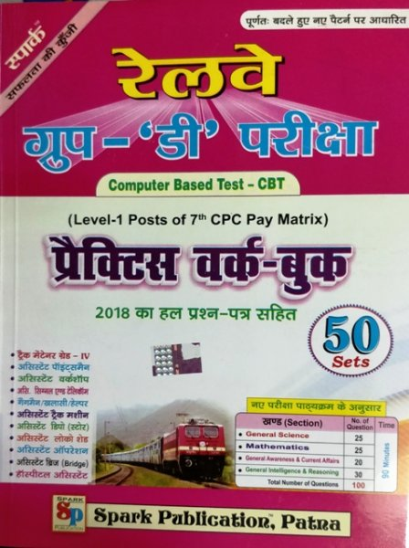 SPARK RAILWAY GROUP D PRACTICE WORK BOOK 50 SETS
