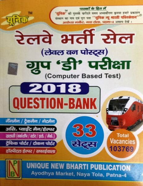 UNIQUE RAILWAY GROUP D QUESTION BANK