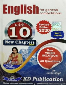 KD English for General Competition Volume 1 by Neetu Singh (E)