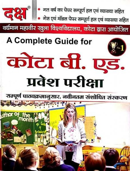 Daksh Kota B.ed Entrance Exam book