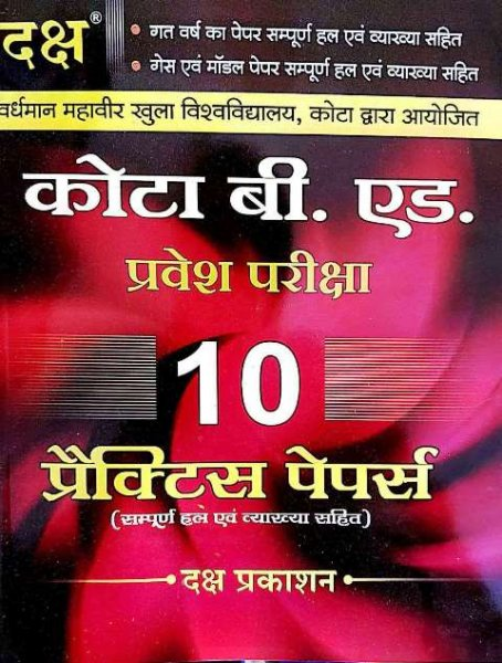 Daksh Kota B.ed Entrance Exam Practice paper book