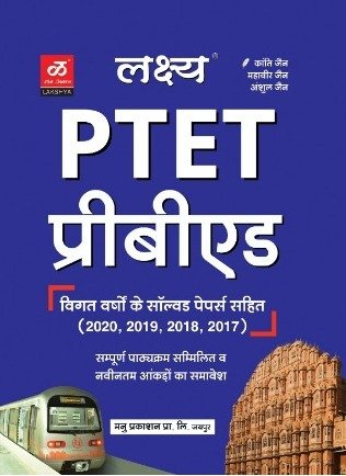 Lakshya PTET Pre Bed Entrance exam Book 2021 Edition