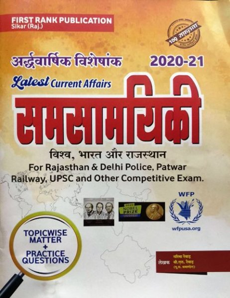 First Rank Latest Current Affairs Samsamyiki Vishaw Bharat avm Rajasthan