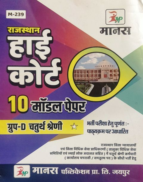 Manas Rajasthan High Court Group D 10 Model Paper