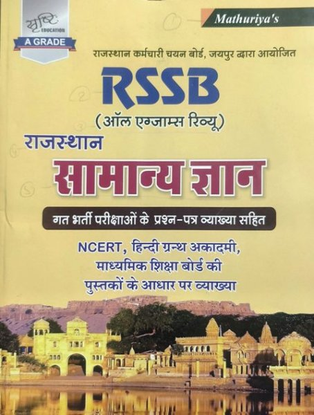 Mathuriya RSSB All Exams Review Rajasthan Samanya Gyan