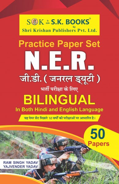 Army GD NER Paper Set Bilingual ( Both  Hindi & English Medium )
