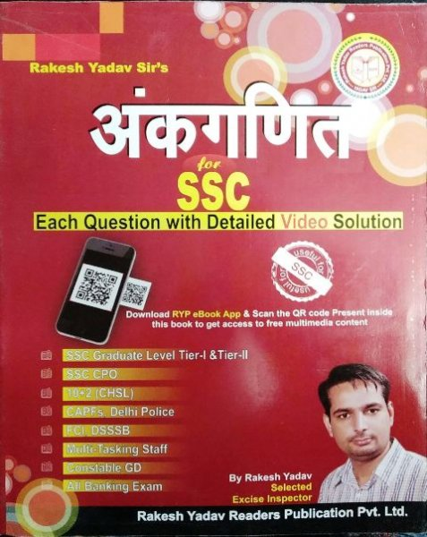 RAKESH YADAV ANKGANIT FOR SSC