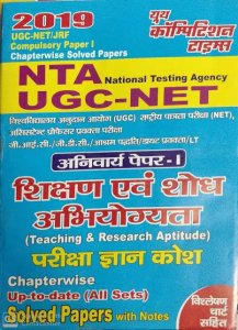 YOUTH NTA UGC NET PAPER-1 SOLVED PAPER