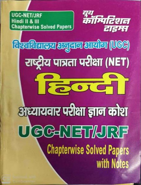 YOUTH NTA UGC NET HINDI SOLVED PAPER