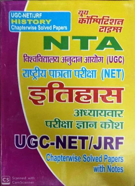 YOUTH NTA UGC NET ITIHAS SOLVED PAPER