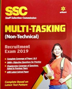 ARIHANT SSC MULTI-TASKING REQUIREMENT (E)