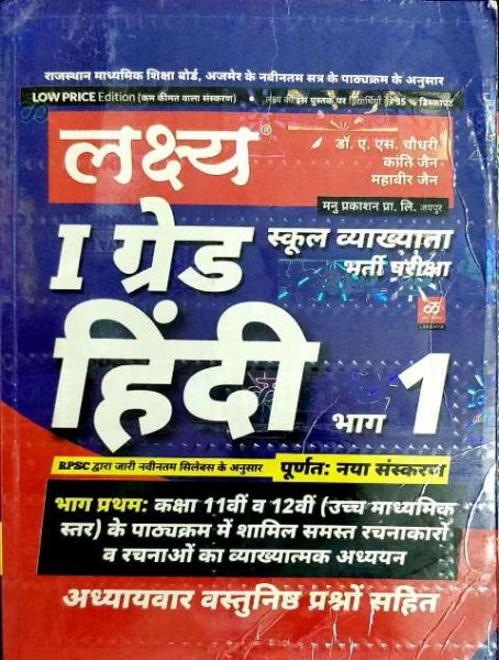 LAKSHYA I GRADE HINDI VOL-1