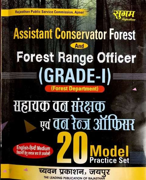 SUGAM FOREST RANGE OFFICER FIRST GRADE 20 MODEL PAPER