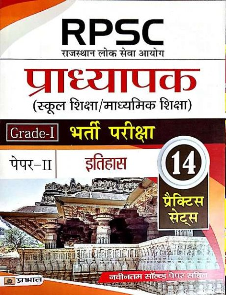 PRABHAT RPSC I GRADE ITIHAAS 14 PRACTICE SETS