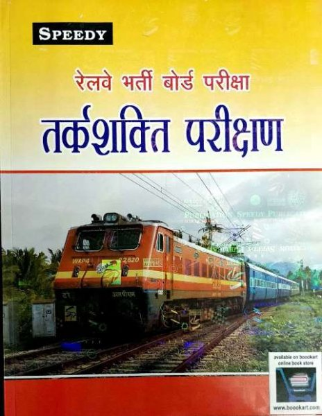 SPEEDY RAILWAY TARKSHAKTI PARIKSHAN