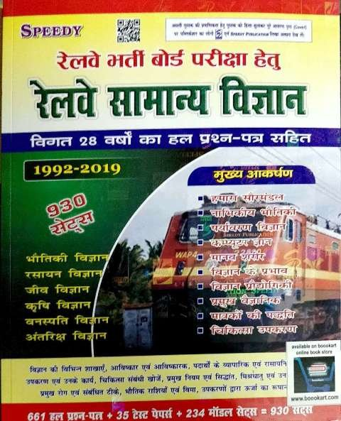 SPEEDY RAILWAY SAMANYA VIGYAN 930 SETS 1992-2019