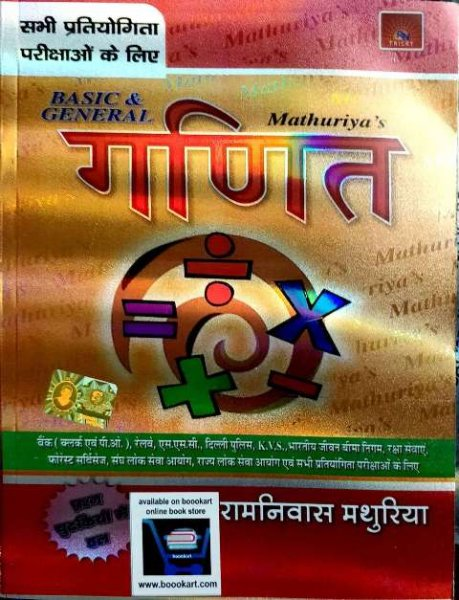 MATHURIYA BASIC & GENERAL MATHEMATICS (H)