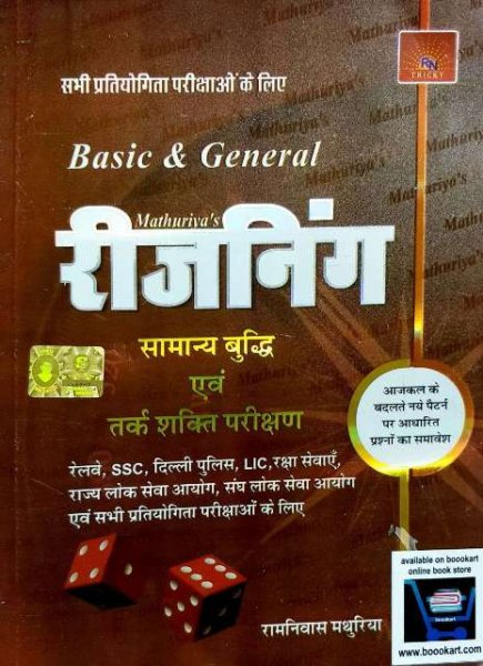 MATHURIYA BASIC & GENERAL REASONING (H)