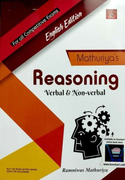 MATHURIYA VERBAL & NON VERBAL REASONING (E)