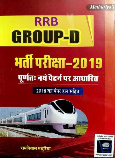 MATHURIYA RRB GROUP D REQUIREMENT EXAM 2019