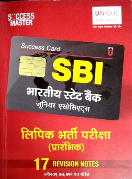 UNIQUE SBI CLERK SOLVED PAPER (H)