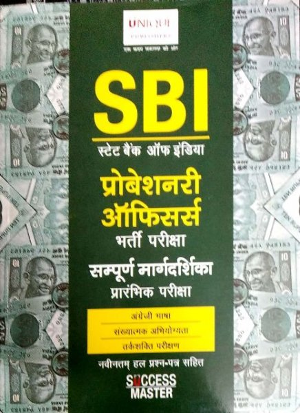 UNIQUE SBI PROBATIONARY OFFICERS GUIDE