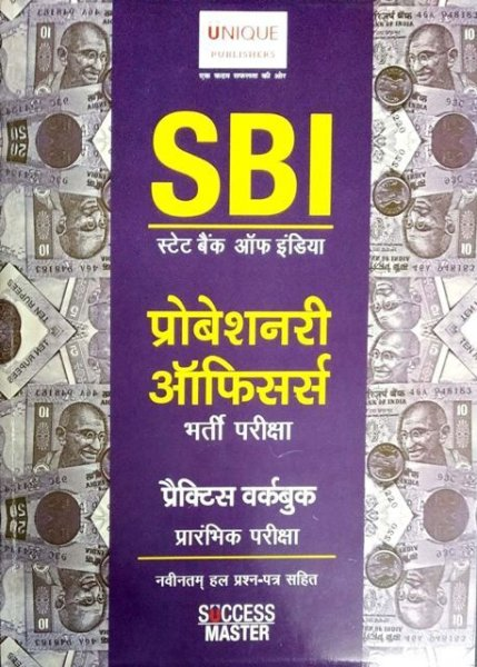UNIQUE SBI PROBATIONARY OFFICERS PRACTICE WORKBOOK