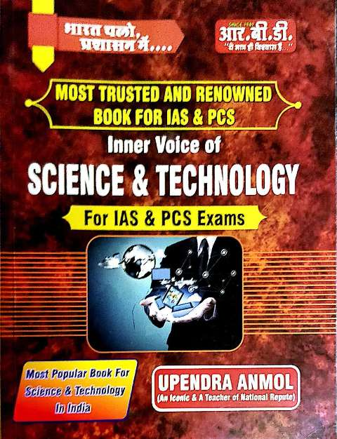 RBD GENERAL SCIENCE & TECHNOLOGY IAS/PCS EXAM BOOK