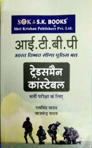 SK ITBP TRADE-MAN EXAM BOOK