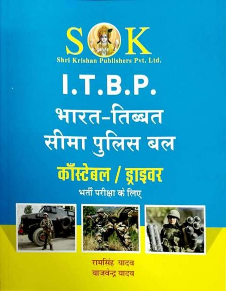 SK ITBP CONSTABLE/DRIVER EXAM BOOK