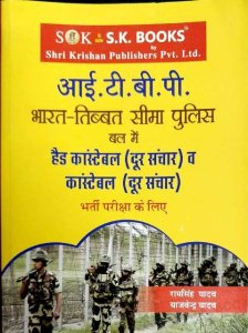 SK ITBP HEAD CONSTABLE & CONSTABLE (DOOR SANCHAAR)