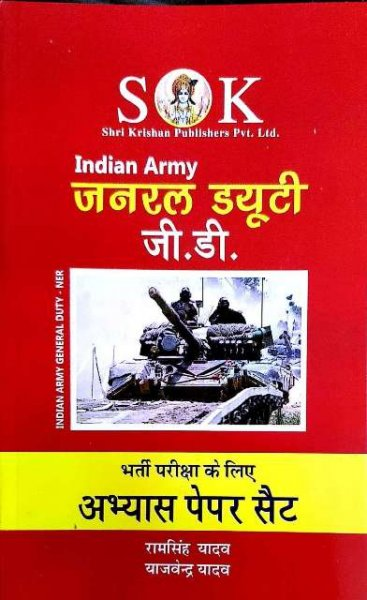 SK INDIAN ARMY GENERAL DUTY G.D PRACTICE PAPER SET