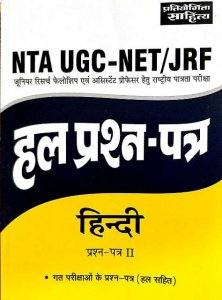 PRATIYOGITA SAHITYA UGC NET HINDI SOLVED PAPER