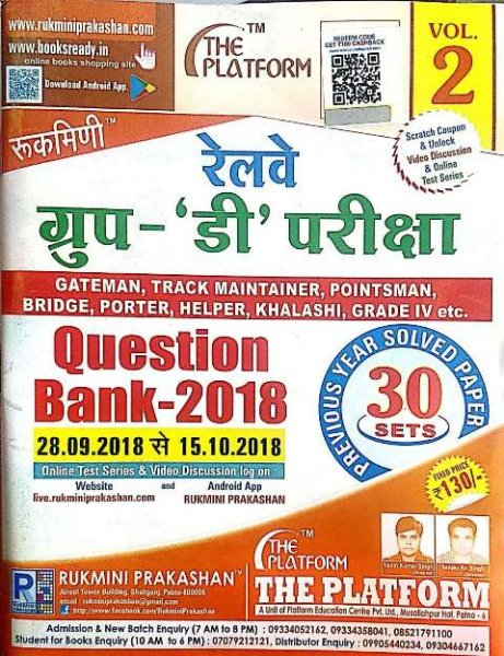 RUKMINI RAILWAY GROUP D EXAM VOL-2