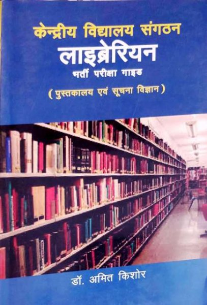 KVS LIBRARIAN REQUIREMENT EXAM