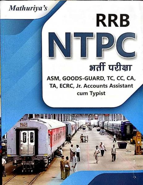 MATHURIYA RRB NTPC BOOK