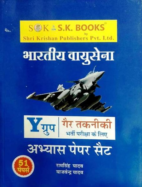 SK INDIAN AIR FORCE Y PRACTICE SETS (H)