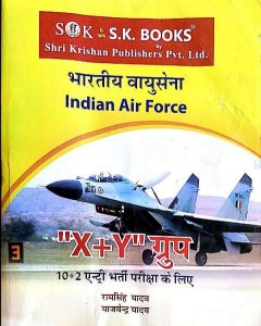 SK INDIAN AIR FORCE X+Y GROUP GUIDE