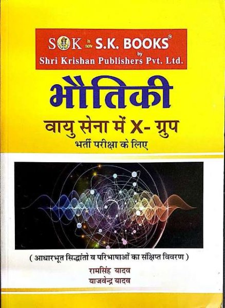 SK INDIAN AIR FORCE PHYSICS BOOK (H)