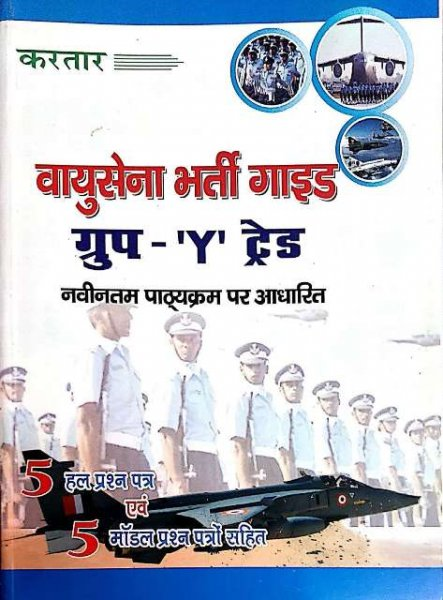 KARTAR VAYU SENA Y GROUP BOOK
